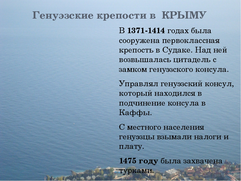 Генуэзские крепости в КРЫМУ В 1371-1414 годах была сооружена первоклассная кр...