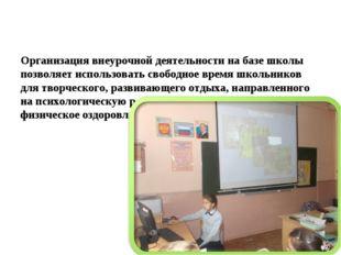 Организация внеурочной деятельности на базе школы позволяет использовать сво
