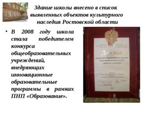 Здание школы внесено в список выявленных объектов культурного наследия Ростов
