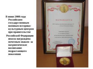 В июне 2008 года Российским государственным военным историко-культурным центр