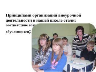 Принципами организации внеурочной деятельности в нашей школе стали: соответс