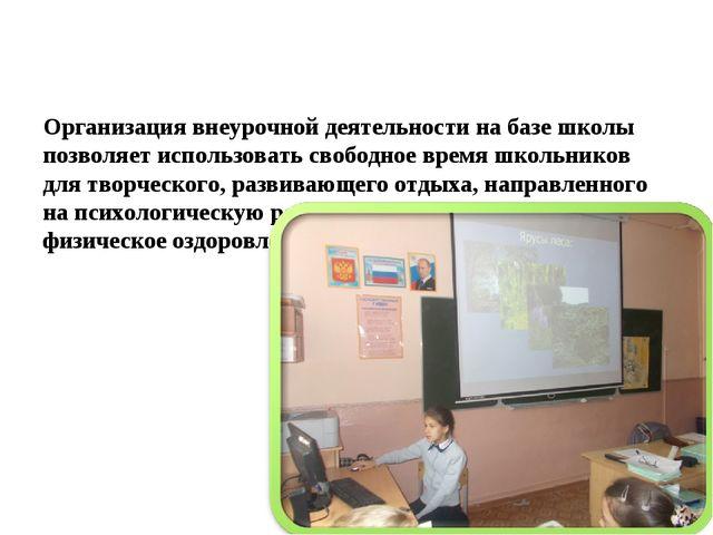 Организация внеурочной деятельности на базе школы позволяет использовать сво...