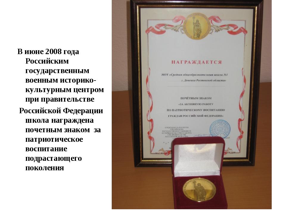 В июне 2008 года Российским государственным военным историко-культурным центр...