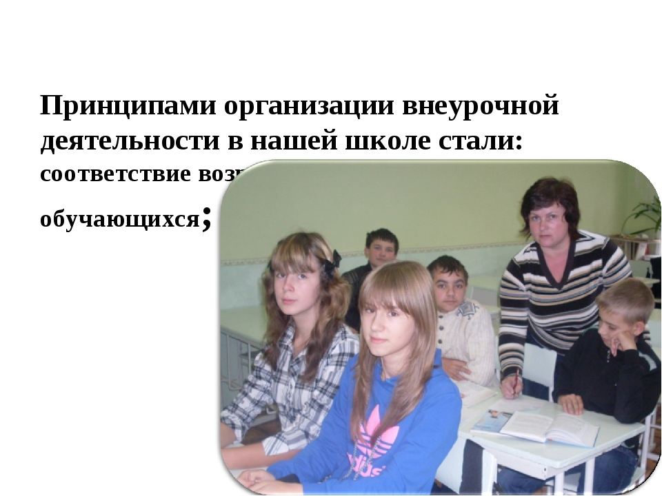Принципами организации внеурочной деятельности в нашей школе стали: соответс...