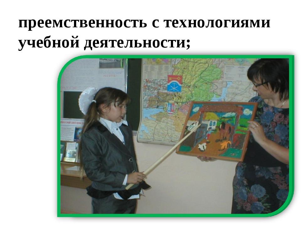 преемственность с технологиями учебной деятельности;