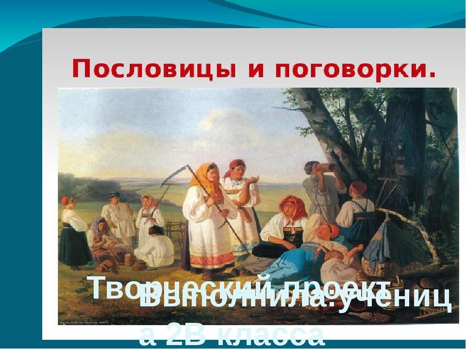 Творческий проект Выполнила:ученица 2В класса МБОУ СОШ №12 Гласова Дарья Рук...