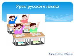 Бородкина Светлана Юрьевна учитель начальных классов МБОУ «Марьинская СОШ» У