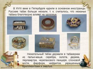 В XVIII веке в Петербурге курили в основном иностранцы. Русские табак больше