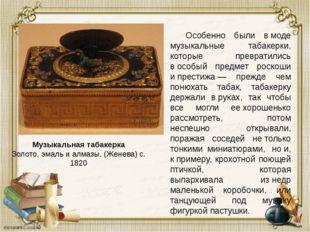 Музыкальная табакерка Золото, эмаль и алмазы. (Женева) c. 1820 Особенно были
