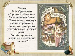 Сказка В. Ф. Одоевского «Городок в табакерке» была написана более 150 лет на