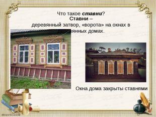 Что такое ставни? Ставни – деревянный затвор, «ворота» на окнах в деревянных