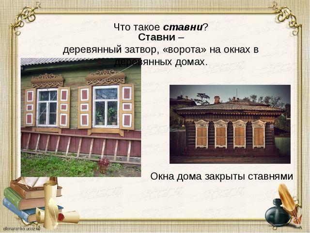 Что такое ставни? Ставни – деревянный затвор, «ворота» на окнах в деревянных...