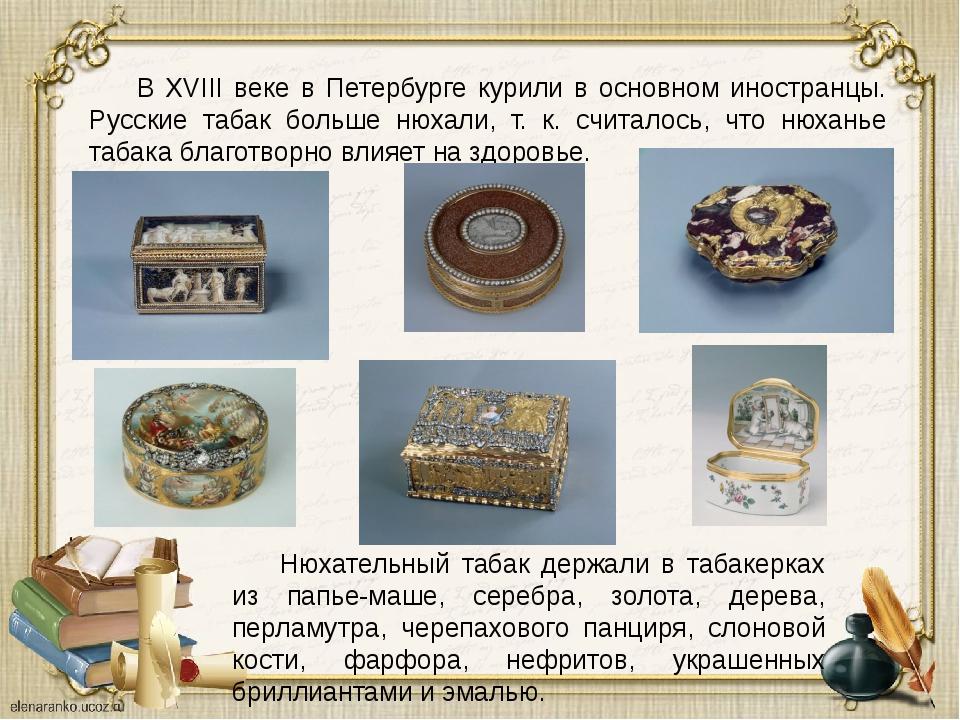 В XVIII веке в Петербурге курили в основном иностранцы. Русские табак больше...