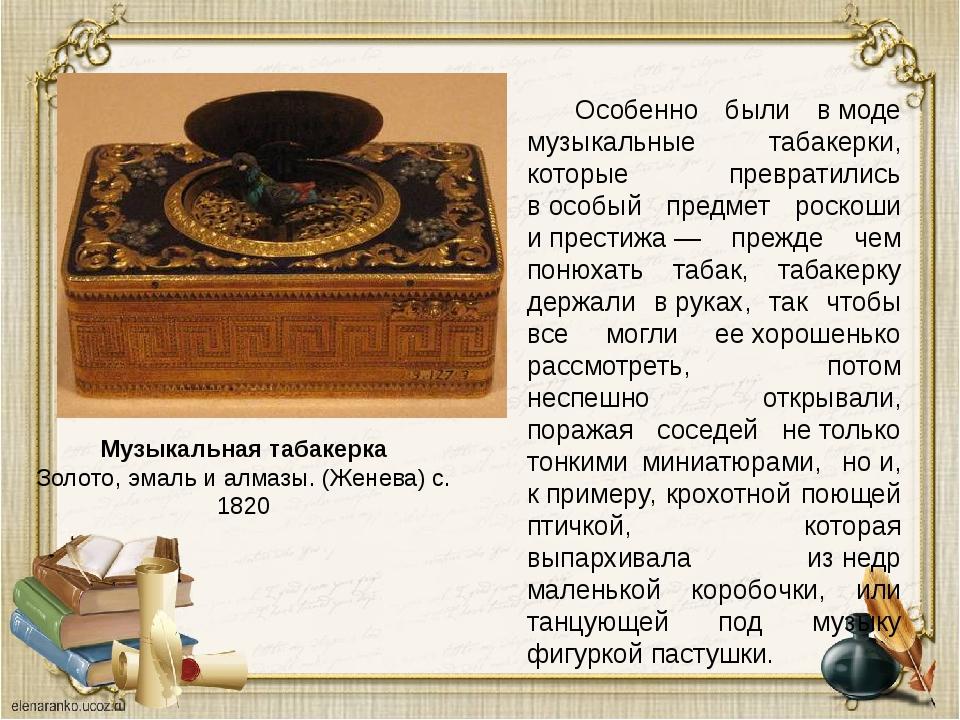 Музыкальная табакерка Золото, эмаль и алмазы. (Женева) c. 1820 Особенно были...