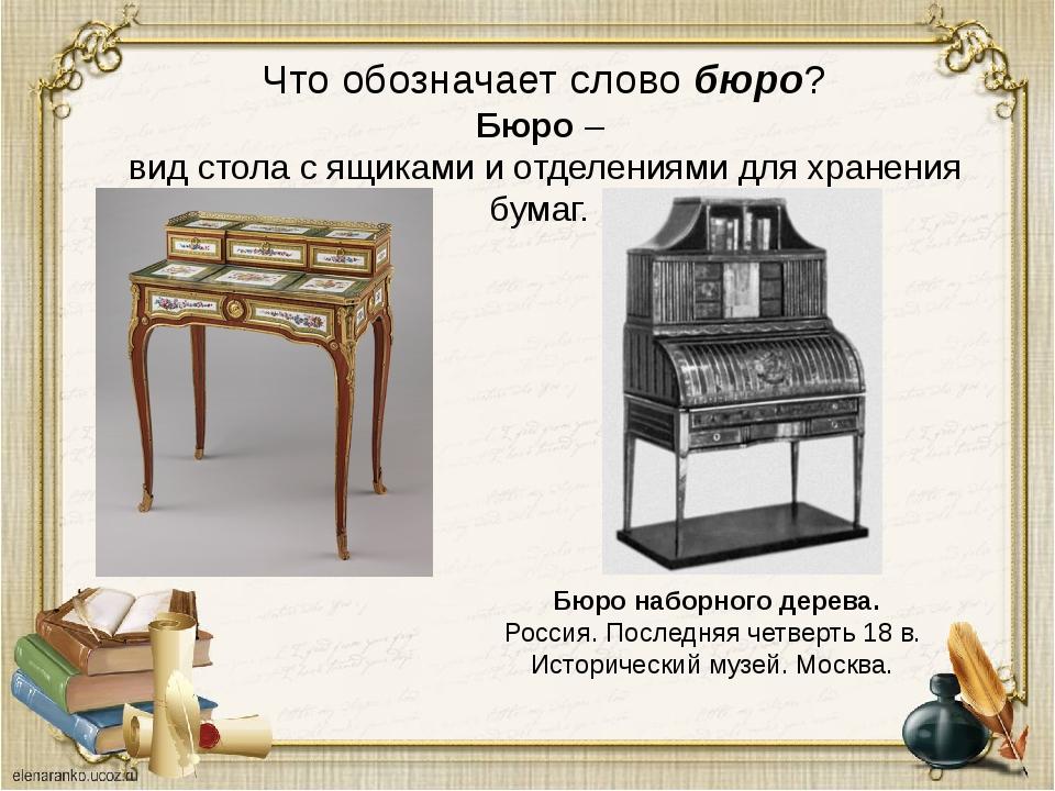 Бюро наборного дерева. Россия. Последняя четверть 18 в. Исторический музей....