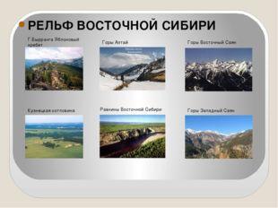 РЕЛЬФ ВОСТОЧНОЙ СИБИРИ Г.Бырранга Яблоновый хребет Горы Алтай Горы Восточный