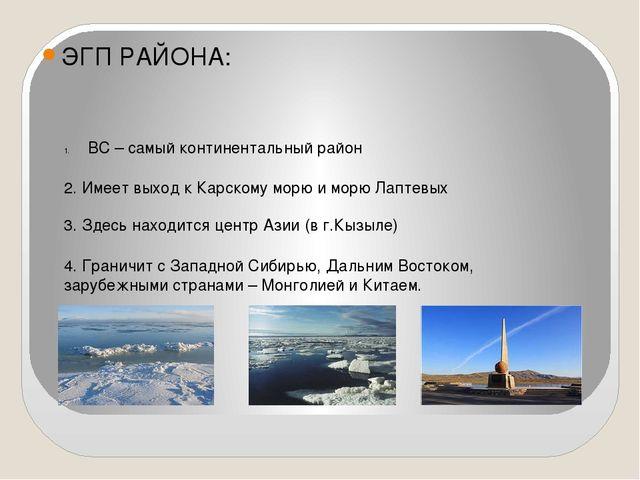 ЭГП РАЙОНА: ВС – самый континентальный район 2. Имеет выход к Карскому морю...