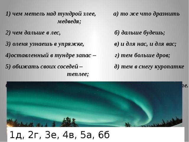 1) чем метель над тундрой злее, а) то же что дразнить  медведя; 2) чем д...