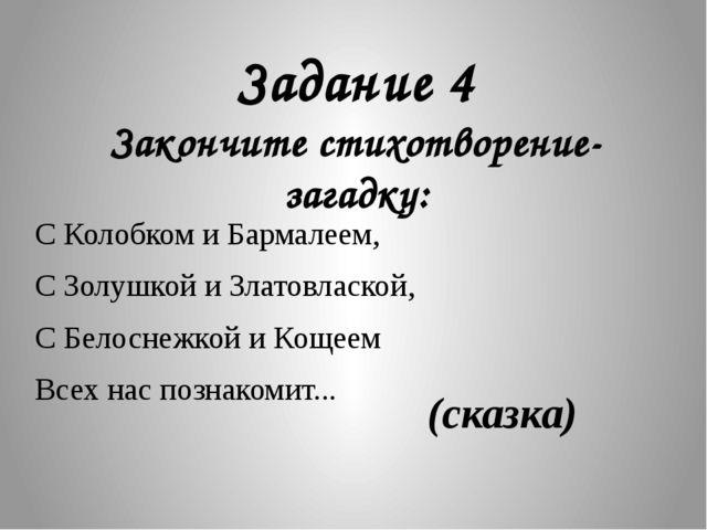 С Колобком и Бармалеем, С Золушкой и Златовлаской, С Белоснежкой и Кощеем Все...