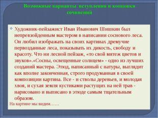 Художник-пейзажист Иван Иванович Шишкин был непревзойденным мастером в написа