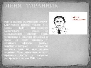 ЛЁНЯ ТАРАННИК Жил в станице Ключевской Горяче-Ключевского района, учился в 5