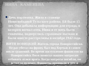Дочь партизана. Жила в станице Новосвободной Тульского района. Ей было 15 лет