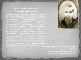 ЛЁНЯ ОБЪЕДКО Герой хутора Семисводного, Славянского района В тихом старом са