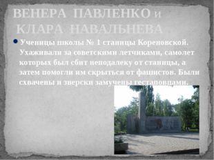 Ученицы школы № 1 станицы Кореновской. Ухаживали за советскими летчиками, сам