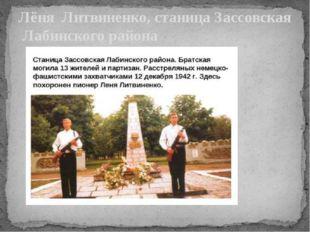 Лёня Литвиненко, станица Зассовская Лабинского района