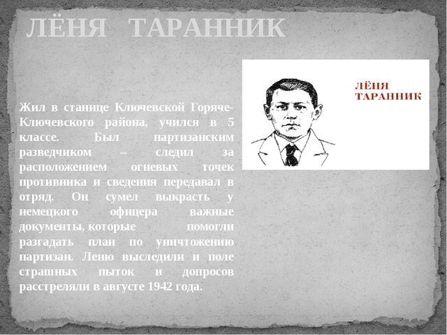 ЛЁНЯ ТАРАННИК Жил в станице Ключевской Горяче-Ключевского района, учился в 5...