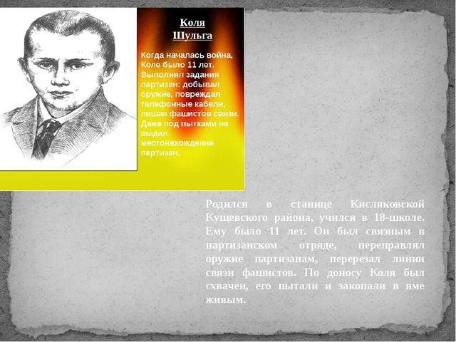Родился в станице Кисляковской Кущевского района, учился в 18-школе. Ему был...