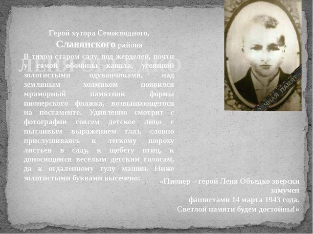 ЛЁНЯ ОБЪЕДКО Герой хутора Семисводного, Славянского района В тихом старом са...