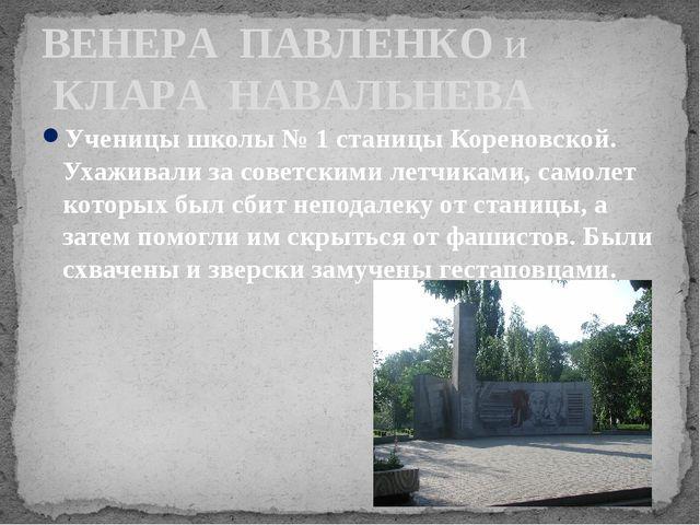 Ученицы школы № 1 станицы Кореновской. Ухаживали за советскими летчиками, сам...