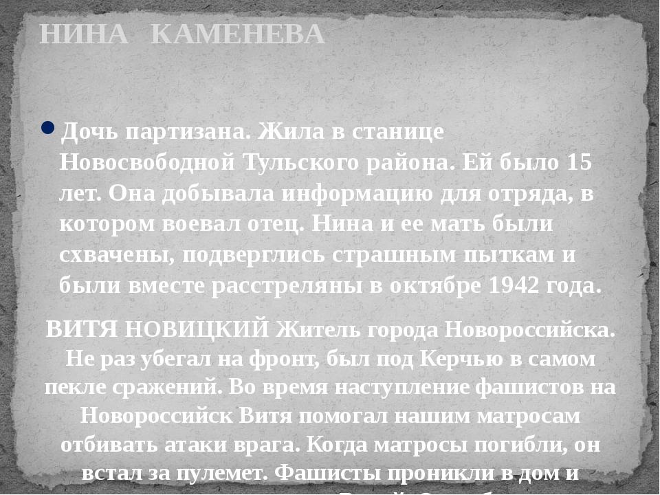 Дочь партизана. Жила в станице Новосвободной Тульского района. Ей было 15 лет...