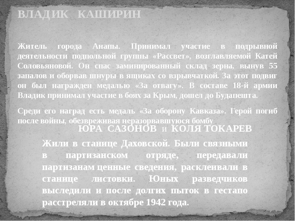 Житель города Анапы. Принимал участие в подрывной деятельности подпольной гру...
