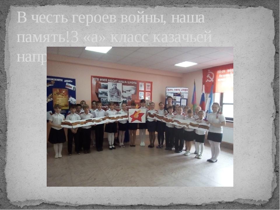 В честь героев войны, наша память!3 «а» класс казачьей направленности.
