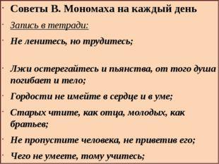 . Советы В. Мономаха на каждый день Запись в тетради: Не ленитесь, но трудите