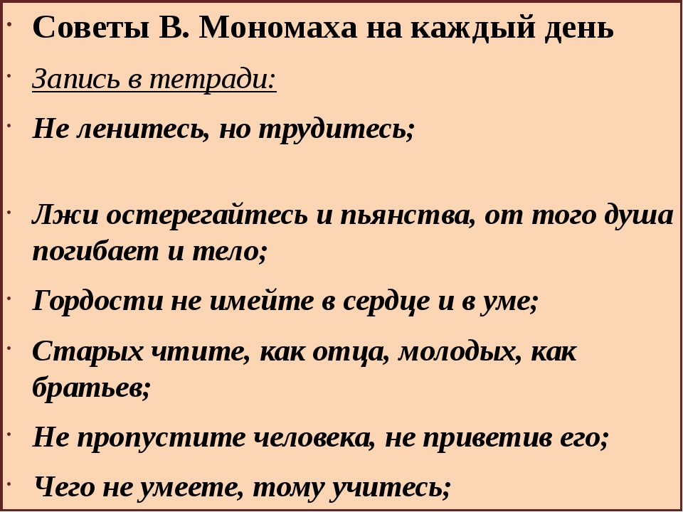 . Советы В. Мономаха на каждый день Запись в тетради: Не ленитесь, но трудите...