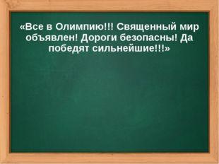 «Все в Олимпию!!! Священный мир объявлен! Дороги безопасны! Да победят сильне