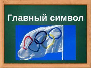 Главный символ олимпиады
