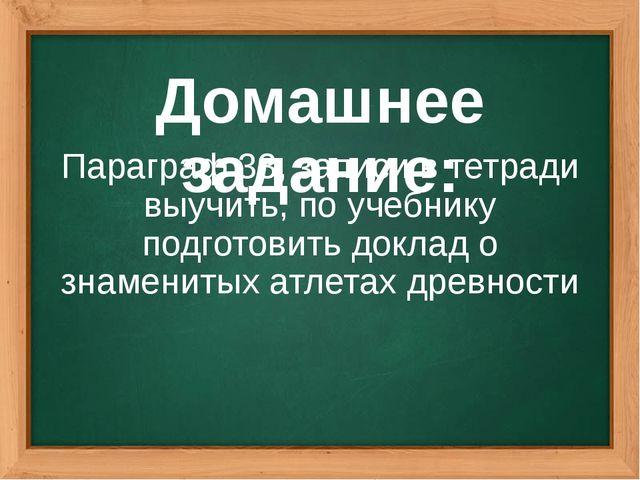 Домашнее задание: Параграф 33, записи в тетради выучить, по учебнику подготов...