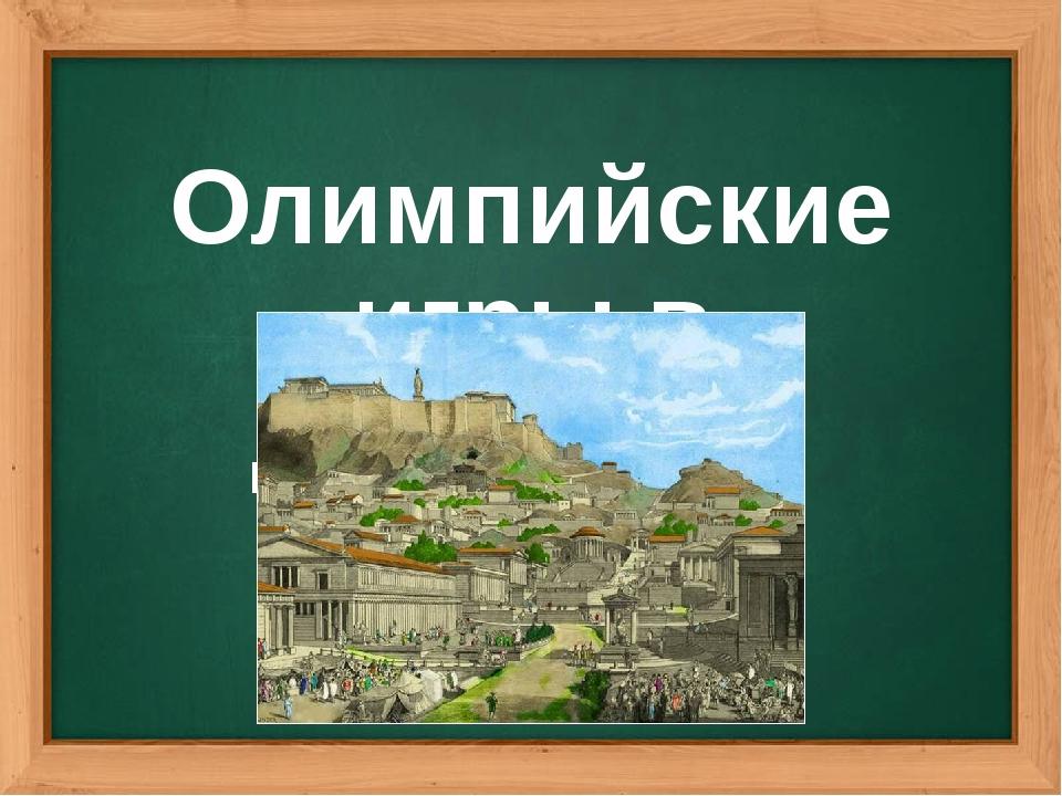 Олимпийские игры в древности