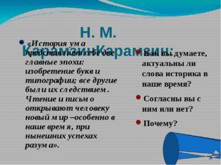 Н. М. КарамзинКарамзин: «История ума представляет себе две главные эпохи: из