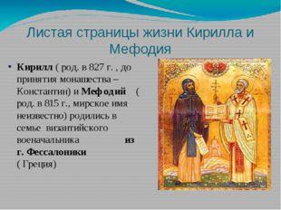 Листая страницы жизни Кирилла и Мефодия Кирилл ( род. в 827 г. , до принятия