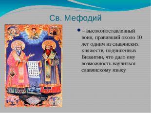 Св. Мефодий – высокопоставленный воин, правивший около 10 лет одним из славян