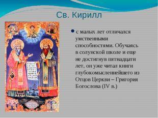 Св. Кирилл с малых лет отличался умственными способностями. Обучаясь в солунс