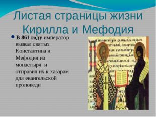Листая страницы жизни Кирилла и Мефодия В 861 году император вызвал святых Ко