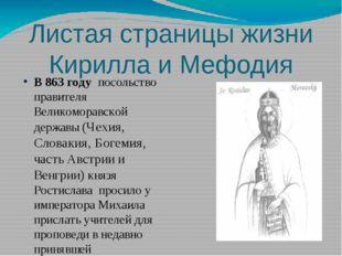 Листая страницы жизни Кирилла и Мефодия В 863 году посольство правителя Велик