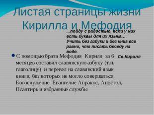 Листая страницы жизни Кирилла и Мефодия С помощью брата Мефодия Кирилл за 6 м