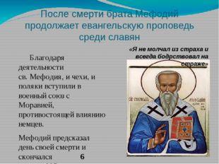 После смерти брата Мефодий продолжает евангельскую проповедь среди славян Бл